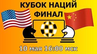 Кубок Наций ФИДЕ и Chess.com. СУПЕРФИНАЛ. Китай - США