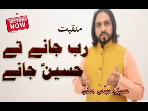 Manqbat - Rab Jane Tay Hussain Jane - Imran Abbas Mani 2016