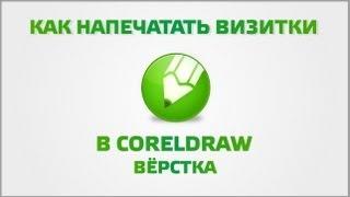 Как напечатать визитки в CorelDraw (вёрстка)(В этом видео покажу как напечатать визитки в CorelDraw (вёрстка). Это подготовка визиток к печати. 1. Системная..., 2013-06-26T15:27:54.000Z)