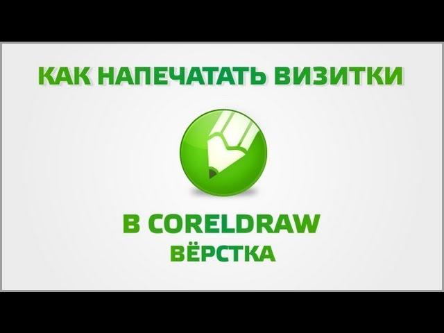 Скачать программу coreldraw через торрент бесплатно