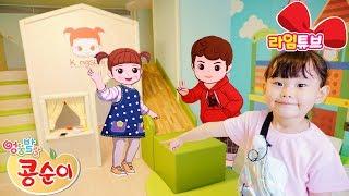 라임의  양평 블룸비스타 호텔 콩순이방에 가다! 아이스크림가게 장난감 소꿉놀이 Indoor Playground Family Fun for Kids | LimeTube 라임튜브