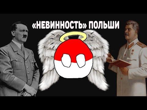 'НЕВИННОСТЬ' ПОЛЬШИ