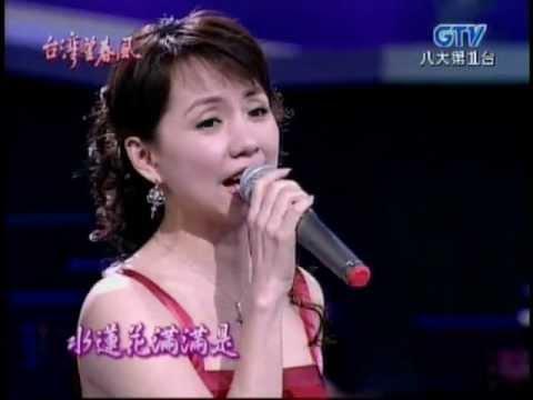 蔡幸娟_孤戀花(200512)
