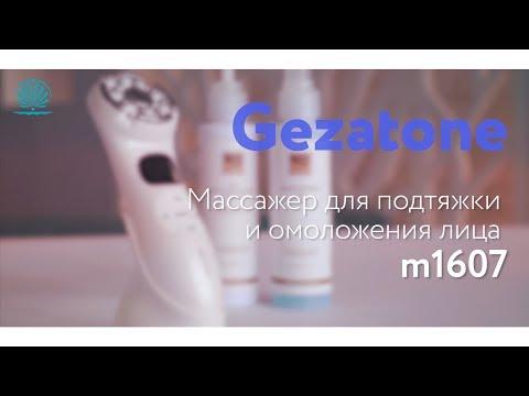 Массажер для подтяжки и омоложения лица M1607 Gezatone
