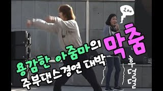 [조회수 134만 돌파!] 용감한 아줌마들 ? 주부댄스 경연 대박영상! 대반전?