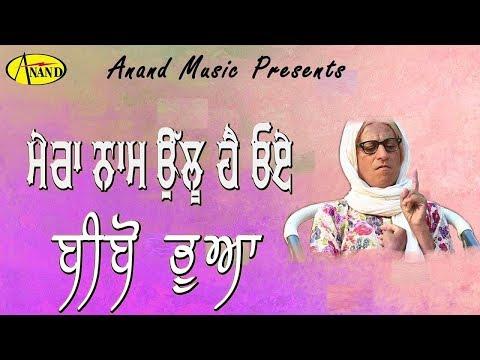 latest-punjabi-comedy-video-2019-l-mera-name-ullu-hai-oye-l-bibo-bhua-l-just-punjabi