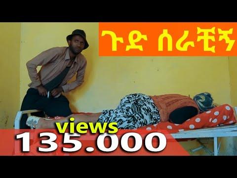 ጉድ ሰራቺኝ ሻጠማ እድር አጭር ኮሜዲ 2021  Ethiopian Comedy (Episode 50)