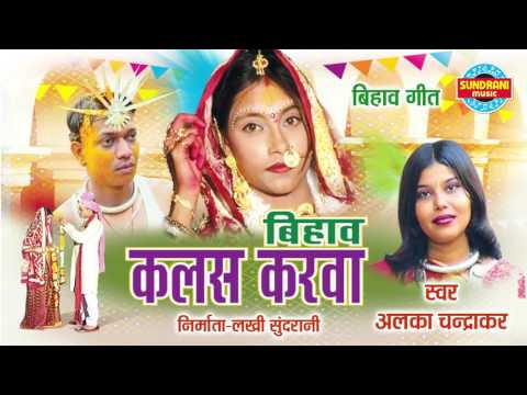 Kalas Karwa - Alka Chandrakar - Chhattisgarhi Bihav Geet - Chhattisgarhi None Stop Wedding Songs