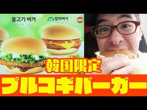【瀬戸弘司の韓国旅行 #3】韓国のマクドナルド限定!プルコギバーガーを食べてみた!