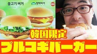 瀬戸弘司の韓国旅行!第3回! 今回は韓国のマクドナルド限定のプルコギ...