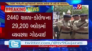Gujarat: More than 8 lakh candidates to appear for police constable exam today- Tv9