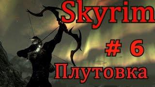Skyrim Special Edition. Плутовка # 6 Неправильный мёд