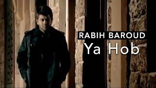 Rabih Baroud - Ya Hob (Official Music Video) | ربيع بارود - ياحب
