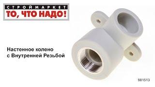 Настенное колено с Внутренней Резьбой - купить полипропиленовые трубы и фитинги каталог(Строймаркет