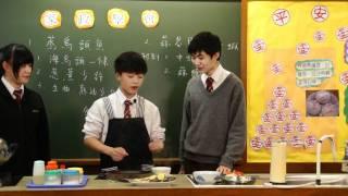 慧因家政學會及校園電視台製作-學廚出餐02-蒸烏頭魚和蒜蓉開