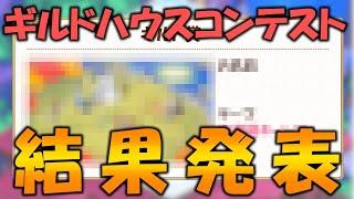 【プリコネR】ギルドハウスコンテスト結果発表!!【Princess Connect Re:Dive】
