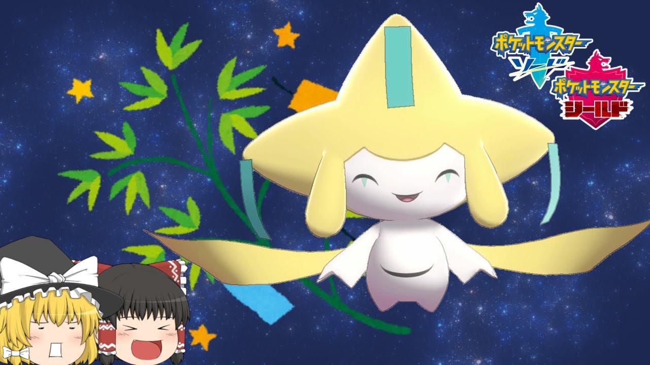 【ポケモン剣盾】今日は七夕!ジラーチと星に願いを!【ゆっくり実況】※再うp