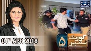 Court Number 5 | SAMAA TV | 01 April 2018