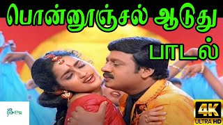Ponnoonjal Aaduthu ||பொன்னூஞ்சல் ஆடுது || S.P.B, K.S.Chitra and Chorus ||Love Duet  H D Song