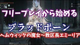 【Bloodborne】フリープレイから始める、ブラッドボーン中盤の詰みポイント攻略解説3【ヘムウィックの魔女~教区長エミーリア】 thumbnail