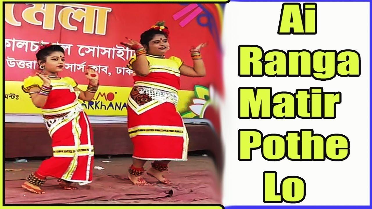 Oi Ranga Matir Pathe Lo by Indrani Sen Mp3 Punjabi Song Download - Mr-Jatt