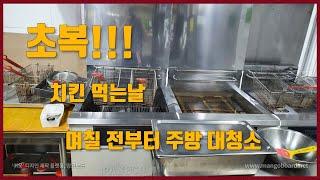 초복치킨먹는날 주방대청소 네네치킨고강점 네네치킨 치킨