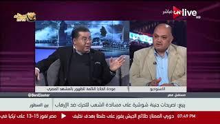 بين السطور - إبراهيم ربيع :الإخوان متعاقدون مع 7 شركات علاقات عامة دولية لتحسين صورتهم بالخارج