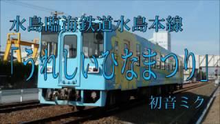 「うれしいひなまつり」で水島臨海鉄道水島本線の駅名