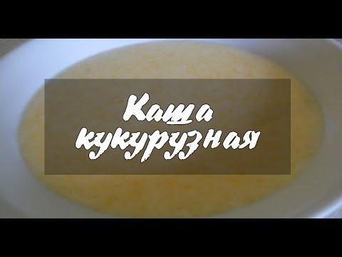 Как приготовить кукурузную кашу - Вкусные рецепты