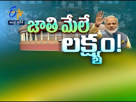 Pratidwani | 15th July 2017 | Full Episode | ETV Andhra Pradesh