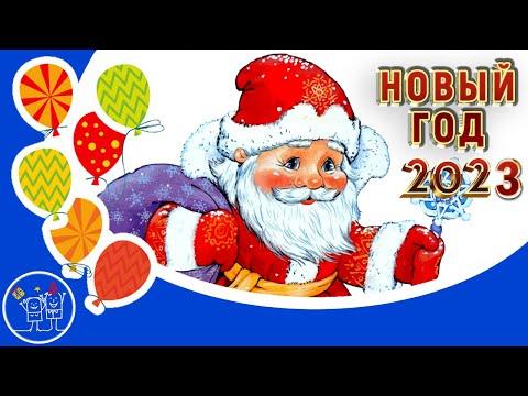 Новый год. Прикольное поздравление мультфильм с Новым годом! Смотреть мультфильм для детей. - Видео с Ютуба без ограничений
