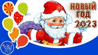 Новый год. Прикольное поздравление мультфильм с Новым годом! Смотреть мультфильм для детей.