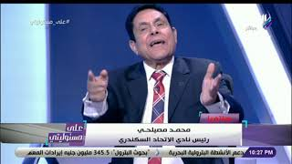 مشادة كوميدية على الهواء بين الكابتن محمود معروف ومحمد مصيلحي رئيس نادي الاتحاد السكندري