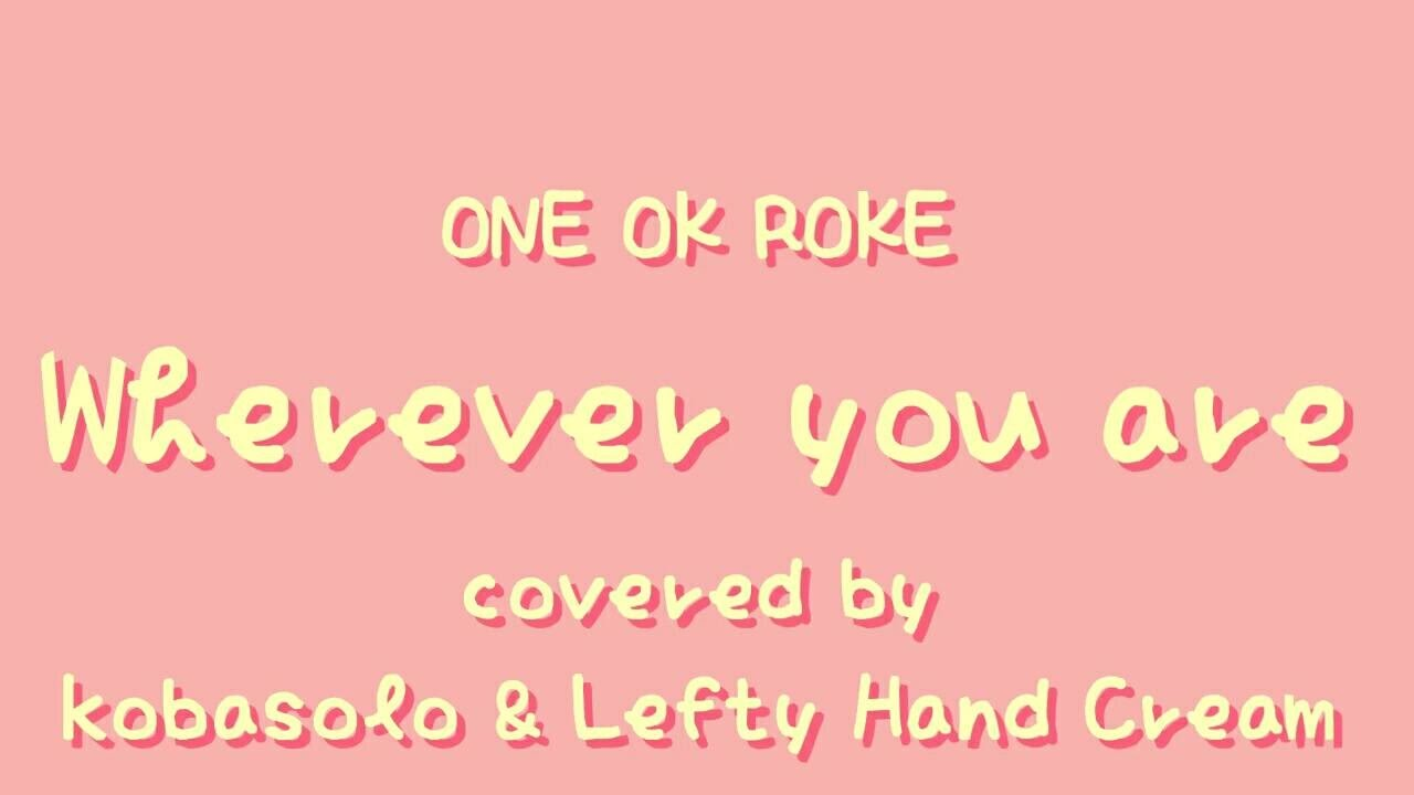 ONE OK ROCK - Wherever you are【中日歌詞+羅馬拼音】[ covered by kobasolo & Lefty Hand Cream ]