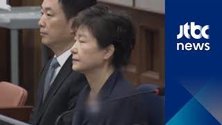 박근혜 전 대통령 국선변호사 모집, 지원자는 단 1명?