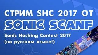 Анонс: Стрим Sonic Hacking Contest 2017 от Sonic SCANF