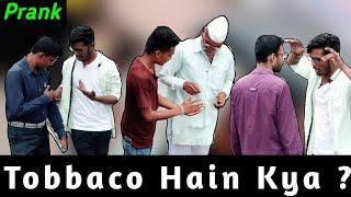 #latur #tobaccohainkya Tobbaco Hain Kya Aapke pass   तंभाखु हाय का अण्णा   Prank In India  