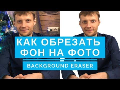Как убрать фон на фото на телефоне. Background Eraser. 2019