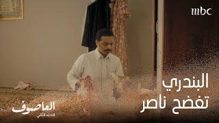 العاصوف | حمود يعثر على فلوس زوجة ناصر في خزانته
