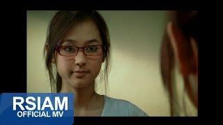 อย่าเอาฉันไปเปรียบคนอื่น : หญิง ธิติกานต์ อาร์ สยาม [Official MV]