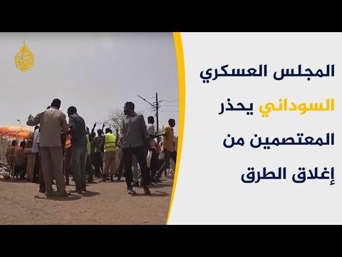 المجلس العسكري السوداني يحذر المعتصمين من إغلاق الطرق  - نشر قبل 35 دقيقة