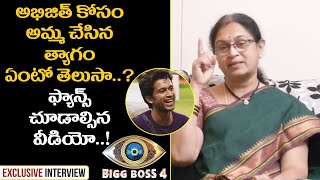 Bigg Boss Abhijeet Mother About Abhijeet secret things  | #Biggbosstelugu4Abhijeet | Filmyfocus.com