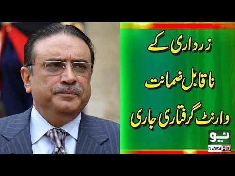 An arrest warrant has been issued for Asif Ali Zardari   Neo News   17 August 2018