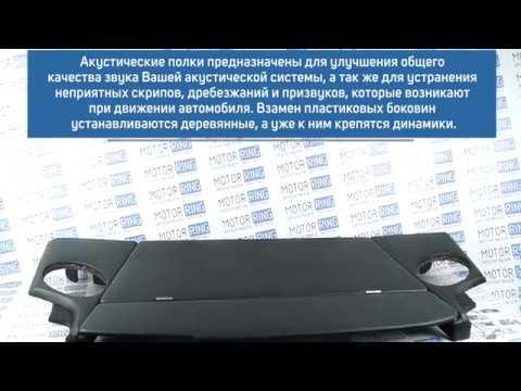 Акустическая полка с боковинами кожзам на Лада Приора хэтчбек | MotoRRing.ru