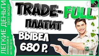 Trade Full Платит! Вывел 680 Рублей/Easy Money/Легкие Деньги