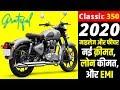 Royal Enfield Classic 350 Gunmetal Grey 2020 Price & Emi | 2020 Classic 350 Loan,emi,onroad price