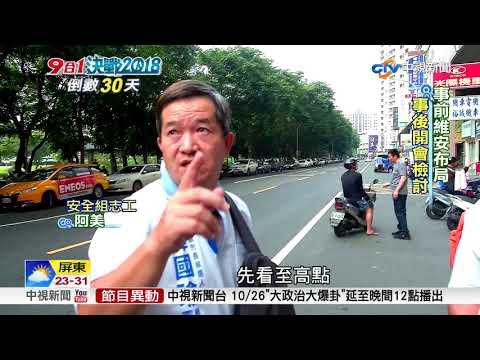 揭韓國瑜安全組 退伍軍人自發組成│中視新聞特別企劃20181025