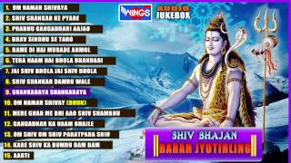 Lord Shiva Bhajan - Barah Jyotirling Mahima    With Commentry Harish Bhimani   Mahashivratri Special