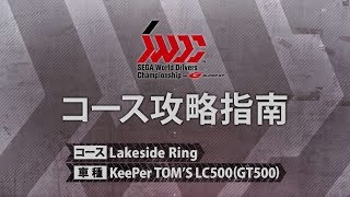 SEGA World Drivers Championship コース攻略指南『Lakeside Ring』
