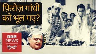 Feroze Gandhi: The Real Story. (BBC Hindi)